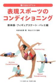 表現スポーツのコンディショニング(新体操・フィギュアスケート・バ) 強くなるコアトレ [ 有吉与志恵 ]