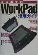 はじめてのWorkPad +活用ガイド