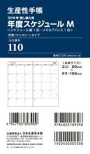 110 生産性手帳 差換用年度スケジュール・月間タイプMサイズ(2018年版)