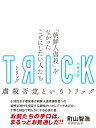 TRICK-トリック 「朝鮮人虐殺」をなかったことにしたい人たち [ 加藤 直樹 ]