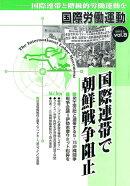 国際労働運動(vol.8(2016.5))