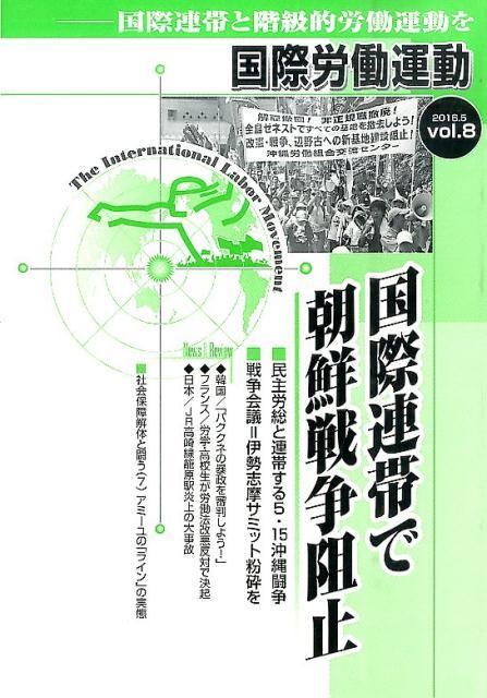 国際労働運動(vol.8(2016.5)) 国際連帯と階級的労働運動を 国際連帯で朝鮮戦争阻止 [ 国際労働運動研究会 ]