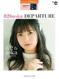 826aska/DEPARTURE (STAGEA アーチスト・シリーズ グレード6~3級)