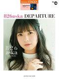 826aska/DEPARTURE (STAGEA アーチスト・シリーズ グレード6~3級)