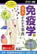 カラー図解免疫学の基本がわかる事典