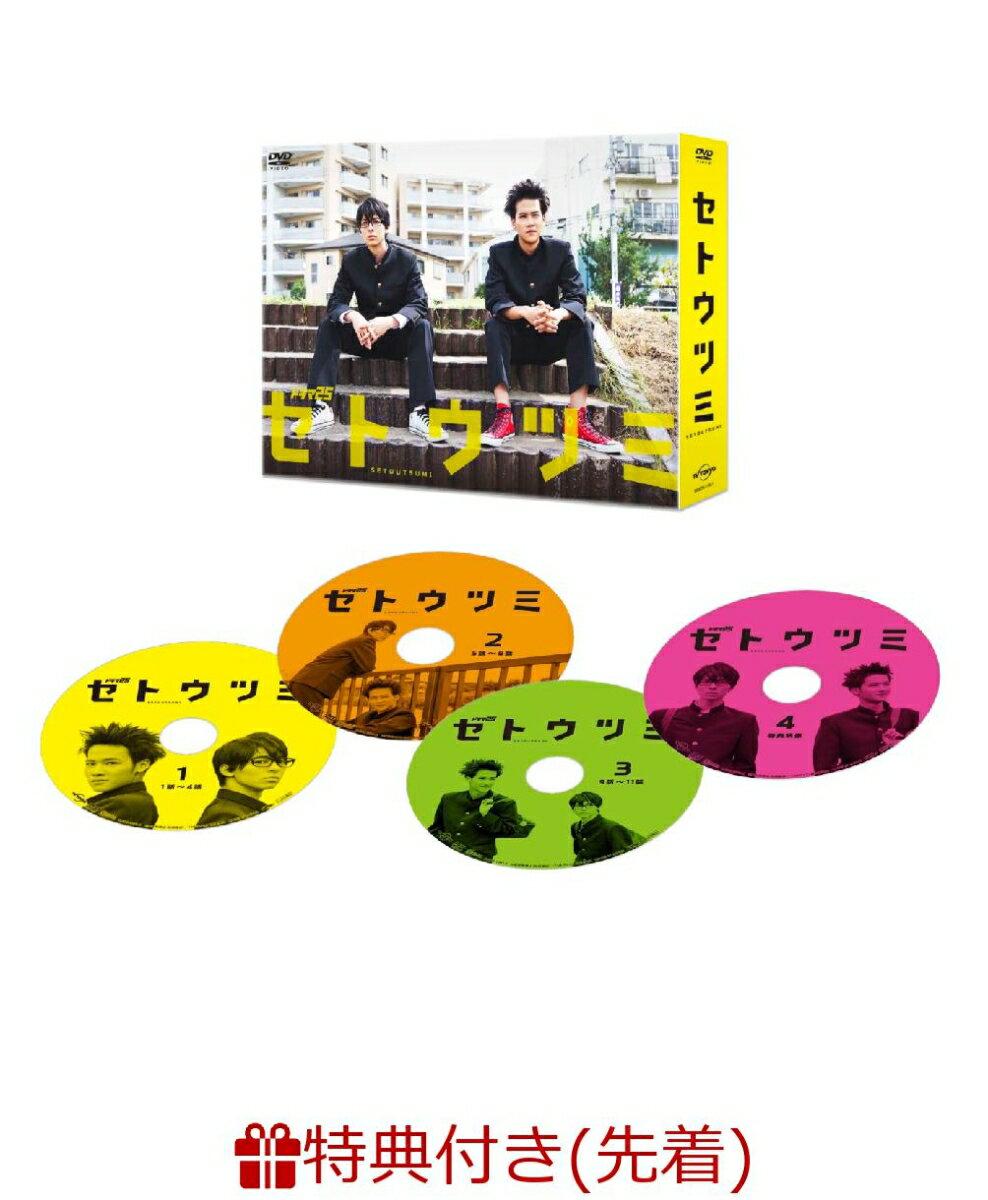 【先着特典】セトウツミ DVD-BOX(オリジナルICカードステッカー付) [ 高杉真宙 ]