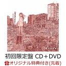 【楽天ブックス限定先着特典】anima (初回限定盤 CD+DVD) (缶バッジ(32mm丸)
