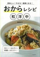 【バーゲン本】おからレシピ和洋中
