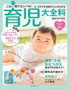 Baby-mo特別編集 最新版 育児大全科 [ 五十嵐隆 ]