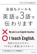 【入荷予約】会話もメールも 英語は3語で伝わります