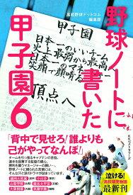 野球ノートに書いた甲子園 6 [ 高校野球ドットコム編集部 ]