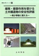 爆発・衝撃作用を受ける土木構造物の安全性評価