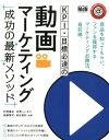 KPI・目標必達の動画マーケティング成功の最新メソッド (成功の最新メソッドシリーズ) [ 村岡雄史 ]
