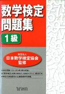 数学検定問題集(1級)