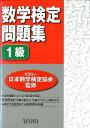 数学検定問題集(1級) [ 日本数学検定協会 ]