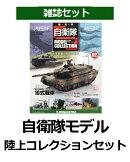 自衛隊モデル 陸上コレクションセット