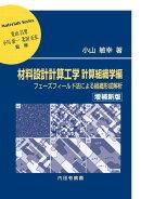 材料設計計算工学 計算組織学編 増補新版