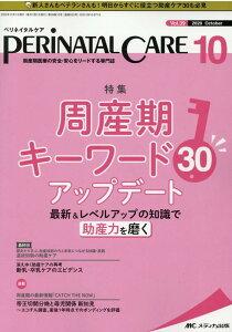 ペリネイタルケア2020年10月号 (39巻10号)