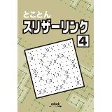 とことんスリザーリンク(4)