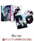 【楽天ブックス限定先着特典】劇場版「不能犯」Blu-ray豪華版(ブロマイド付き)【Blu-ray】