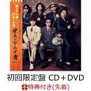 【先着特典】氷上のならず者 (初回限定盤 CD+DVD) (オリジナルステッカー付き)