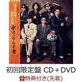 【先着特典】氷上のならず者 (初回限定盤 CD+DVD) (オリジナルステッカー付き) [ カーリングシトーンズ ]