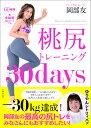 桃尻トレーニング30days [ 岡部友 ]