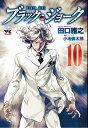 ブラック・ジョーク 10 (ヤングチャンピオン・コミックス) [ 田口雅之 ]