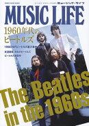 MUSIC LIFE 1960年代のビートルズ