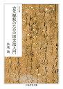 改訂増補 古文解釈のための国文法入門 (ちくま学芸文庫 マー47-1) [ 松尾 聰 ]