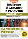 2021年度版 機械保全の過去問500+チャレンジ100[機械系学科1・2級] [ 日本能率協会マネジメントセンター ]