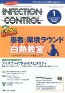 INFECTION CONTROL 17年1月号(26-1)