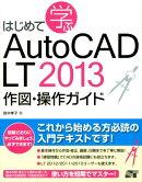 はじめて学ぶAutoCAD LT 2013作図・操作ガイド