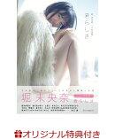 【楽天ブックス限定特典付き】堀未央奈 1st写真集 『君らしさ』