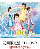 【先着特典】晴れるさ (初回限定盤 CD+DVD) (magical2オリジナルB6ミニノート付き)
