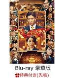 【先着特典】マスカレード・ホテル Blu-ray 豪華版(4枚組)(オリジナルA5クリアファイル付き)【Blu-ray】