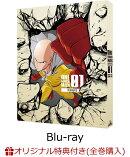 【楽天ブックス限定全巻購入特典対象】ワンパンマン SEASON 2 第1巻(特装限定版)【Blu-ray】