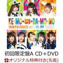【楽天ブックス限定先着特典】け・も・の・だ・も・の (初回限定盤A CD+DVD) (オリジナル缶バッジ(D)付き) [ どうぶ…