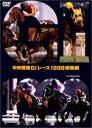 中央競馬G1レース1999総集編 [ (競馬) ]