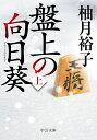 盤上の向日葵(上) (中公文庫 ゆ6-1) [ 柚月 裕子 ]