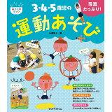 写真たっぷり!3・4・5歳児の運動あそび (あそびのポッケシリーズ)