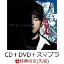 【先着特典】Phenomenal World (CD+DVD+スマプラ) (生写真2種セット Aタイプ付き)