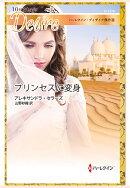 【POD】プリンセスに変身 ハーレクイン・ディザイア傑作選