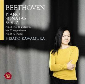 ベートーヴェン:ピアノ・ソナタ集2 熱情&ワルトシュタイン [ 河村尚子 ]