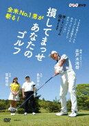 【予約】全米No.1男が斬る! 損してまっせ あなたのゴルフ