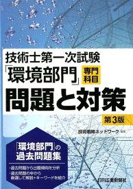 技術士第一次試験「環境部門」専門科目 問題と対策 第3版 [ 技術戦略ネットワーク 編著 ]