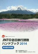 JNTO訪日旅行誘致ハンドブック(2014(欧米豪6市場編))