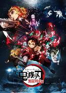 劇場版「鬼滅の刃」無限列車編【通常版】【Blu-ray】