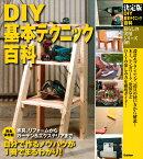 決定版 DIY基本テクニック百科
