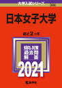 日本女子大学 2021年版;No.386 (大学入試シリーズ) [ 教学社編集部 ]